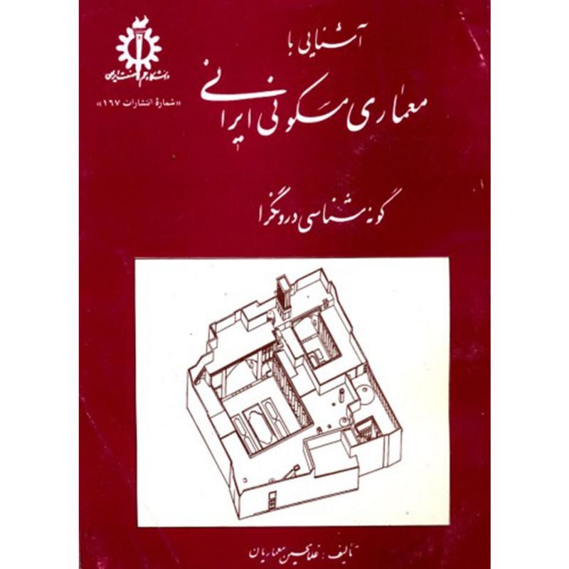 آشنايی با معماری مسكونی ايرانی گونه شناسی درونگرا