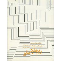 مشاهیر معماری جهان5 تحلیل آثار اندیشه ها و دیدگاه ها ریچارد مایر