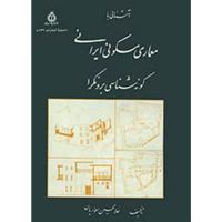 آشنايی با معماری مسكونی ايرانی (گونه شناسی برونگرا)