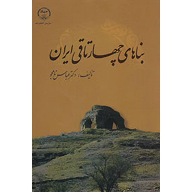 بناهای چهار تاقی ایران