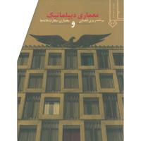 معماری دیپلماتیک (برنامه ریزی فضایی و معماری سفارت خانه ها)
