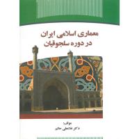 معماری اسلامی ايران در دوره سلجوقيان