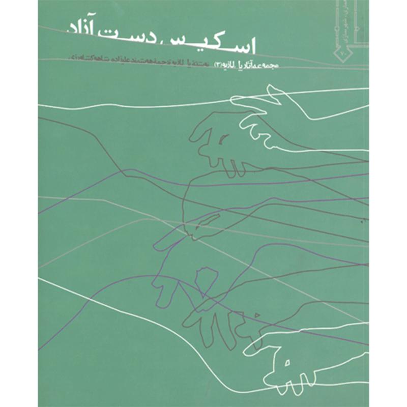 اسکیس دست آزاد : مجموعه آثار پل لازیو