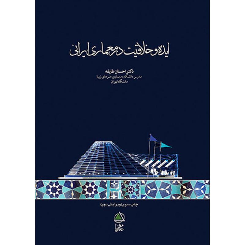 ایده و خلاقیت در معماری ایرانی