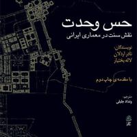 حس وحدت نقش سنت در معماری ایرانی