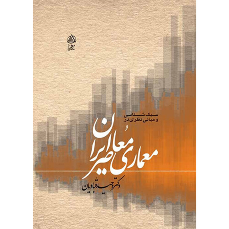 سبک شناسی و مبانی نظری در معماری معاصر ایران