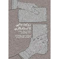 روایت بنایی تا استاد کاری خاطرات محمد پیشوایزدی