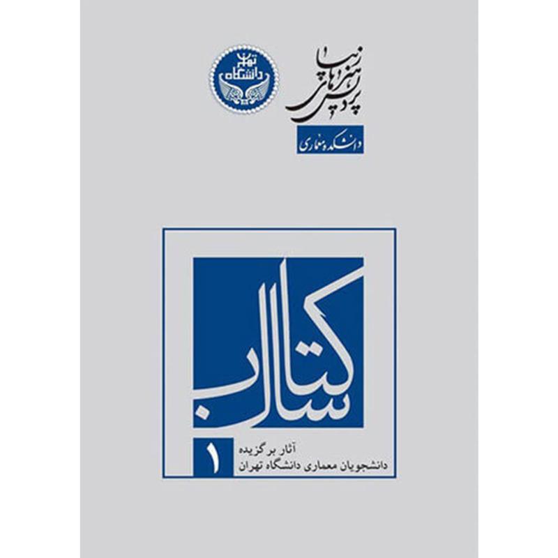 کتاب سال 1 - برگزیده دانشجویان معماری دانشگاه تهران
