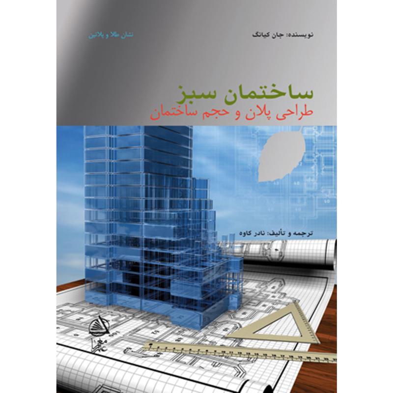 ساختمان سبز طراحی پلان و حجم ساختمان