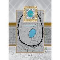 ایران شهر - شناخت شهر های ایران باستان