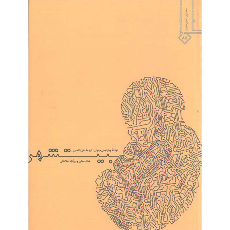 بیتشهر: فضا، مکان و بزرگراه اطلاعاتی