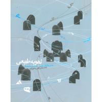 تهویه طبیعی: راهنمای طراحی اقلیمی مناطق گرم