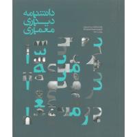 دانشنامه دیداری معماری
