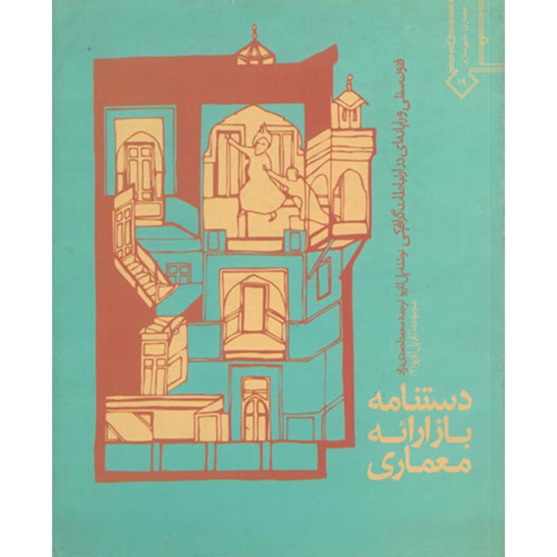 دستنامه باز ارائه معماری: فنون سنتی و دیجیتال ارتباطات گرافیکی
