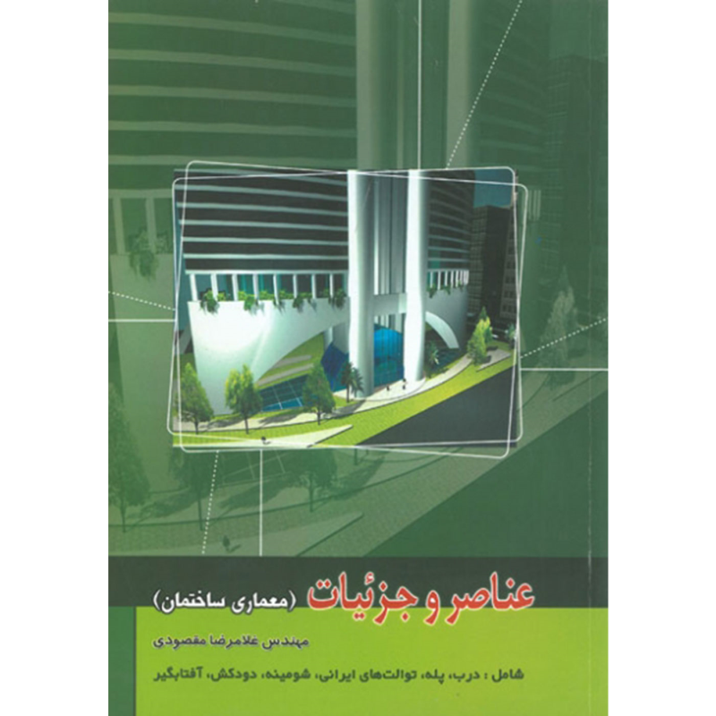 عناصر و جزئيات (معماری ساختمان)