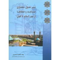 سير تحول معماری مساجد و مصلاها از صدر اسلام تا كنون