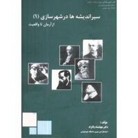 """سير انديشه ها در شهرسازی: از """"آرمان"""" تا """"واقعيت"""""""