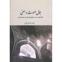 جمال صورت و معنی: گفتارهايی در باب مفاهيم پايه شهر و معماری ايرانی