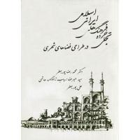 تجلی خرده فرهنگهای ايرانی اسلامی در طراحی فضاهای شهری