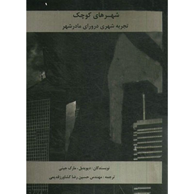شهرهای كوچک: تجربه شهری در ورای مادرشهر (با تكيه بر مطالعه موردی قابليت ها و تجربيات شهرهای معروف كوچک جهان)