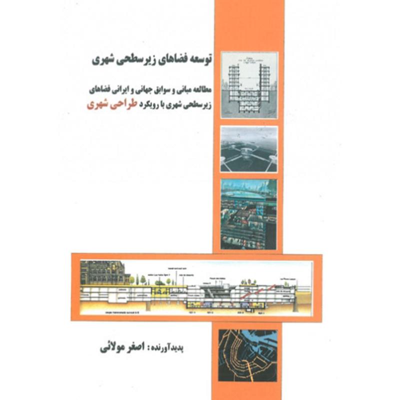توسعه فضاهای زيرسطحی شهری: مطالعه مبانی و سوابق جهانی و ايرانی فضاهای زيرسطحی شهری با رويكرد طراحی شهری
