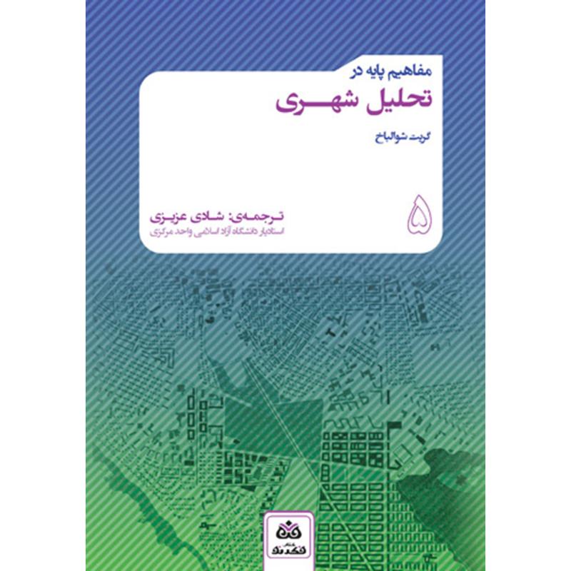 مفاهیم پایه در تحلیل شهری