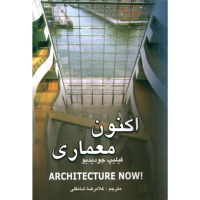 اكنون معماری