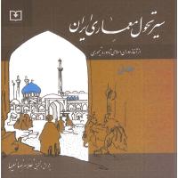 سير تحول معماری ايران جلد اول ( از آغاز دوران اسلامی تا دوره تيموری)