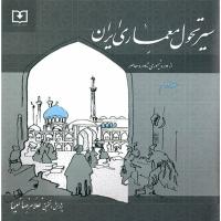 سیر تحول معماری ایران جلد دوم ( از دوره تیموری تا دوره معاصر)