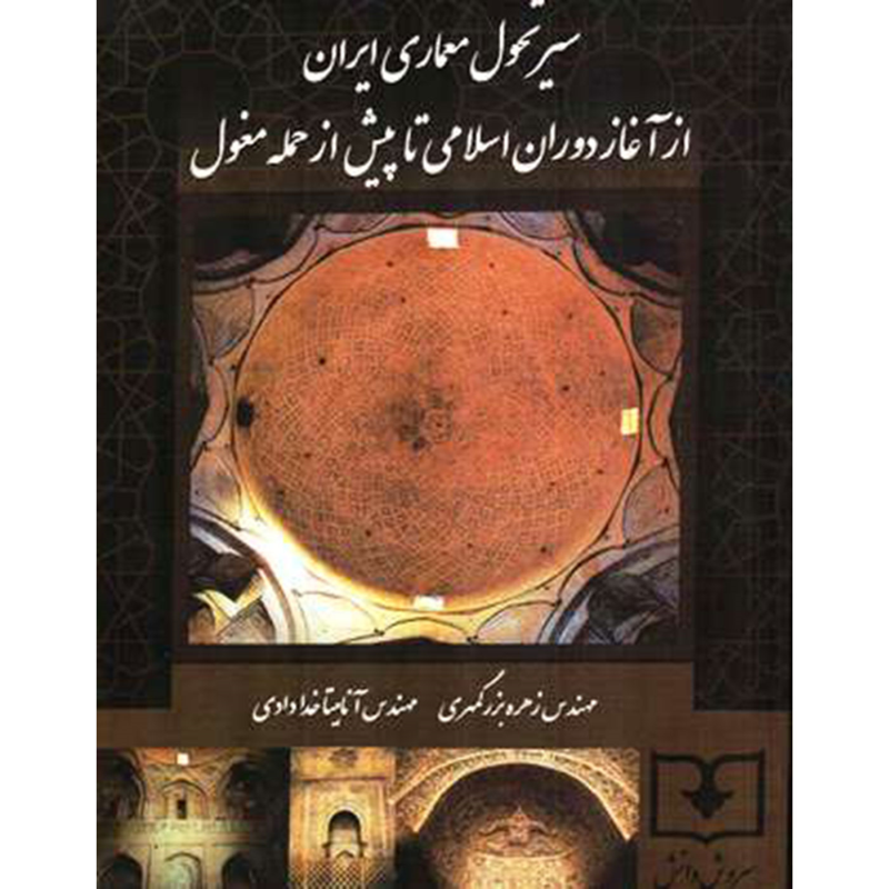 سير تحول معماری ايران( از آغاز دوران اسلامی تا پيش از حمله مغول)