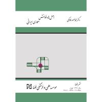 اصل ها و خوانش معماری ایرانی