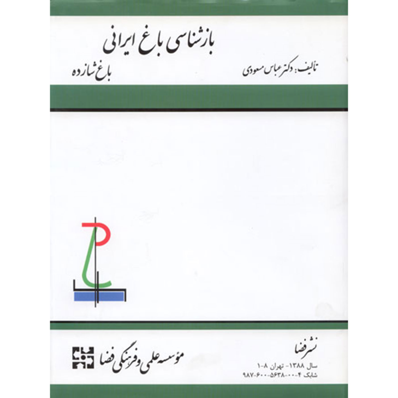 بازشناسی باغ ایرانی