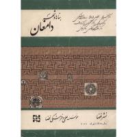بناها و شهر دامغان