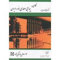 نگاهی به پیدایی معماری نو در ایران