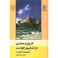 تاریخ و معماری دژ شاپور خواست (قلعه فلک الافلاک)