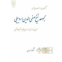 مجموعه شیخ صفی الدین اردبیلی