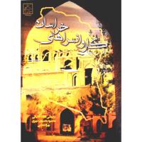 کاروانسراهای خراسان - تاریخ- طرح و ساختمان
