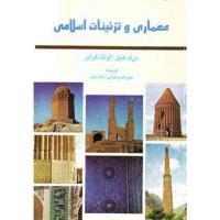 معماری و تزئینات اسلامی