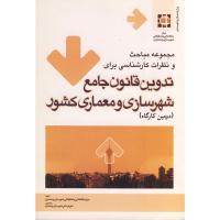 تدوین قانون جامع شهر سازی و معماری کشور