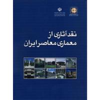 نقد آثاری از معماری معاصر ایران