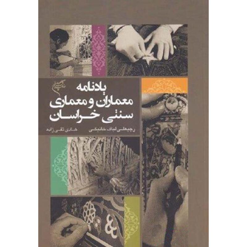 یادنامه معماران و معماری سنتی خراسان