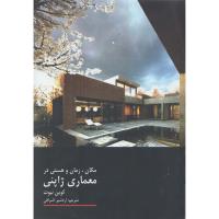 مکان، زمان و هستی در معماری ژاپنی