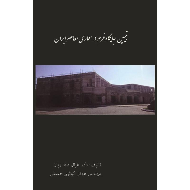 تبیین جایگاه فرم در معماری معاصر ایران
