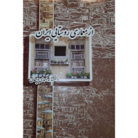 از معماری روستایی ایران
