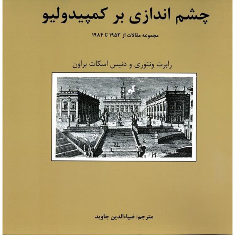 چشماندازی بر کمپیدولیو (مجموعه مقالات از ۱۹۵۳ تا ۱۹۸۴)