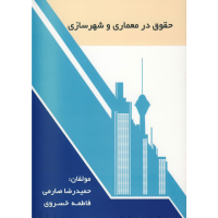 حقوق در معماری و شهرسازی