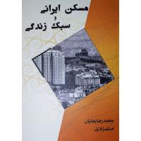 مسکن ایرانی و سبک زندگی
