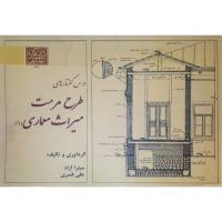 درس گفتارهای طرح مرمت میراث معماری (۱)