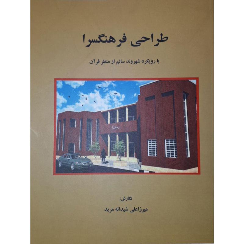 طراحی فرهنگسرا با رویکرد شهروند سالم از منظر قرآن