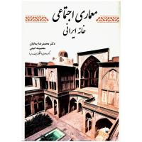 معماری اجتماعی خانه ایرانی